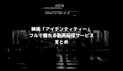 【まとめ】映画「アイデンティティー」が無料で見放題の動画配信サービスは?