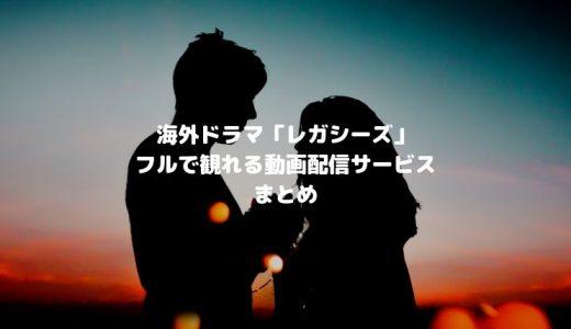 「ヴァンパイア・ダイアリーズ」のスピンオフ「レガシーズ」が日本初上陸!Hulu・Amazonプライムで観れる?