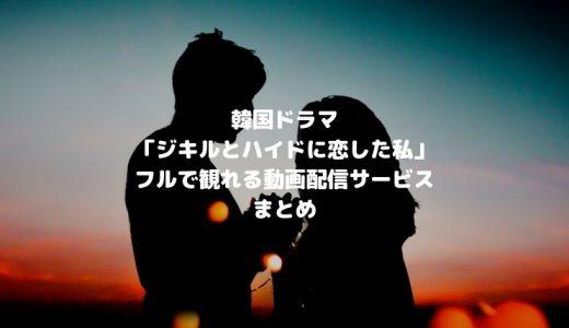 【無料で観る方法も紹介!】韓国ドラマ「ジキルとハイドに恋した私」動画配信サービスのHulu・Amazonプライムで観れる?