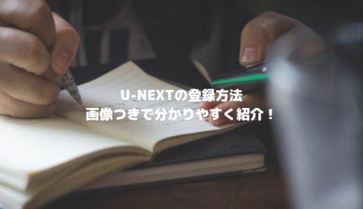 【簡単登録】U-NEXTの登録方法を画像付きで紹介!