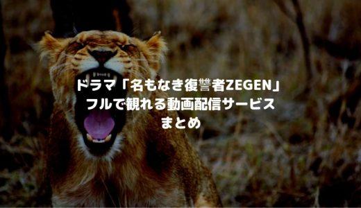 【見逃し配信】復讐ドラマ「名もなき復讐者ZEGEN」が観れる動画配信サービスは?Hulu・Amazonプライムで観れる?