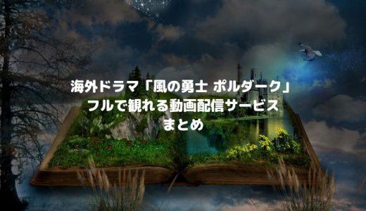 【無料で観る方法も紹介】海外ドラマ「風の勇士 ポルダーク」は動画配信サービスのHulu・Amazonプライムで観れる?