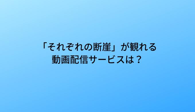 断崖 ドラマ