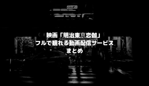 映画「明治東亰恋伽」のフル動画を無料で観るには?動画配信サービス「Hulu・Amazonプライム」で観れる?
