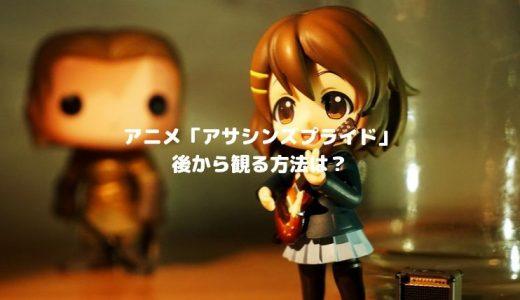 アニメ「アサシンズプライド」を後から観るならU-NEXTがオススメ【見逃し配信】