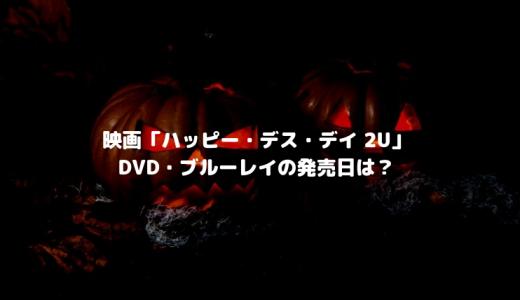 映画「ハッピー・デス・デイ 2U」のDVD・ブルーレイの発売日は?気になる特典も紹介!