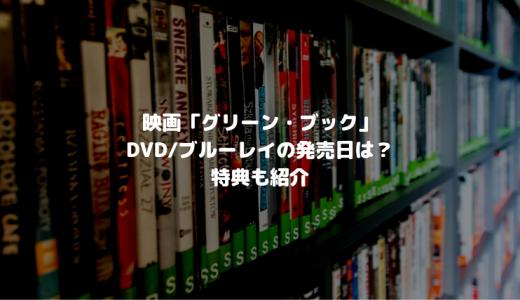映画「グリーンブック」のDVD/ブルーレイの発売日は?初回限定特典あり!
