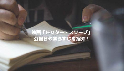 映画「ドクター・スリープ」の公開日・あらすじ紹介!前作から40年後が舞台【シャイニング続編】
