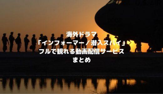 ドラマ「インフォーマー/潜入スパイ」が日本初上陸!Hulu・Amazonプライムで観れる?あらすじも紹介