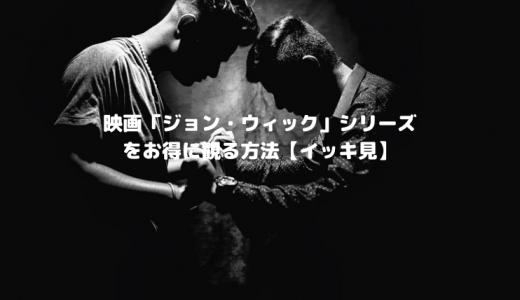 【まとめ】映画「ジョン・ウィック」シリーズをお得に観る方法【イッキ見!】
