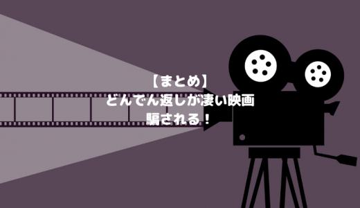 【まとめ】どんでん返しが凄い映画5選!【ネタバレなし】