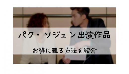 【無料】パク・ソジュン出演映画・ドラマをお得に観る!オススメ動画配信サービス